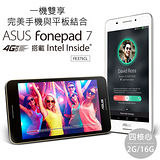 ASUS 華碩 Fonepad 7 16GB LTE版 (FE375CL) 7吋 可通話平板手機