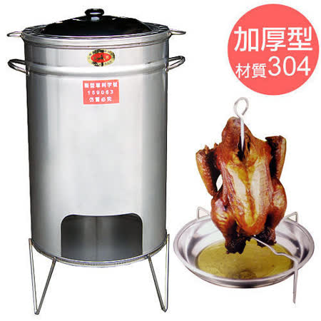 《Peachy life》不鏽鋼304加厚型桶子雞爐/甕缸雞/烤肉架/烤雞