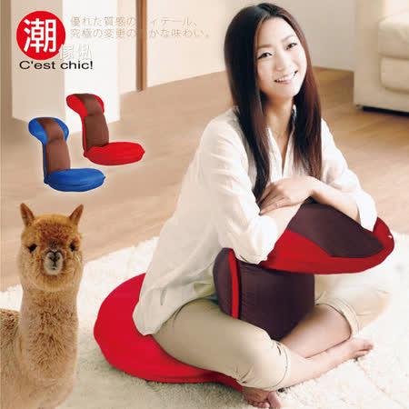 【C'est Chic】Alpaca小羊駝14段調節創意和室椅-二色可選