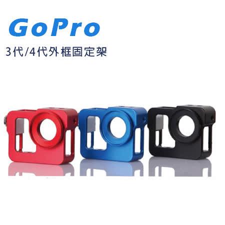 CityBoss Gopro HERO 3/4導航 行車紀錄器 外框固定架