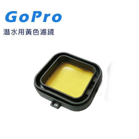 CityBoss Gopro行車記錄器 雙鏡頭 推薦 潛水用黃色濾鏡