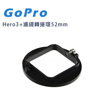 CityBoss Gopro HERO3+濾鏡轉接環(52mm)