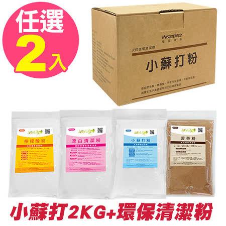 (任選2入)JoyLife 天然環保小蘇打粉清潔劑2KG+檸檬酸/小蘇打/苦茶粉/潔白粉