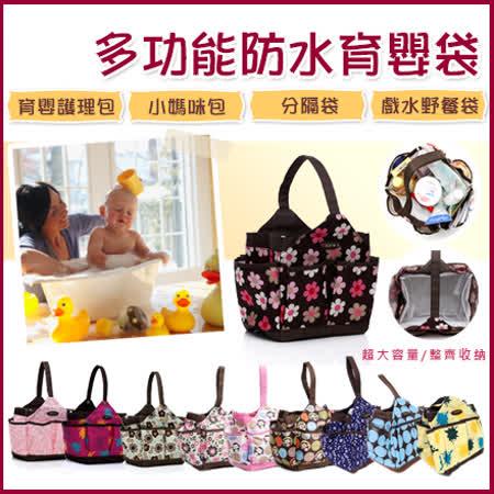 台灣經銷商【EB0016】 歐美Colorland/台灣Double Love多功能育嬰袋(嬰兒護理包/小媽咪包/分隔袋/戲水野餐袋)