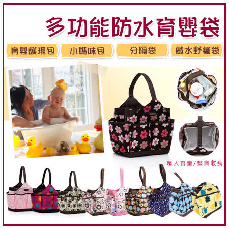 台灣經銷商【EB0016】 歐美/台灣Double Love多功能育嬰袋(嬰兒護理包/小媽咪包/分隔袋/戲水野餐袋)