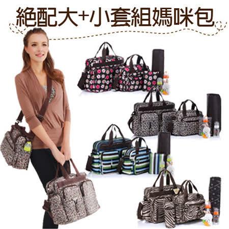 台灣經銷商【ME0002】歐美小花.條紋大媽咪包+小媽咪包組(4色)