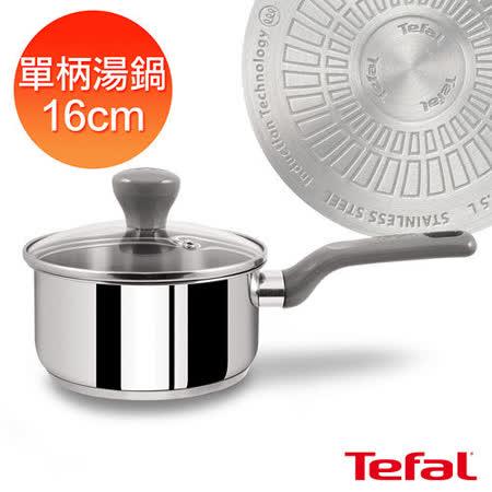 Tefal法國特福 璀璨不鏽鋼系列16cm單柄湯鍋(加蓋)