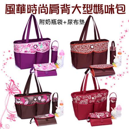 台灣經銷商【MA0044】歐美唯美肩背+尿墊+保溫奶瓶套全方位三件套組大型媽媽包