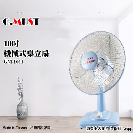 【G.MUST台灣通用科技】 10吋冷風桌扇 (GM-1011)
