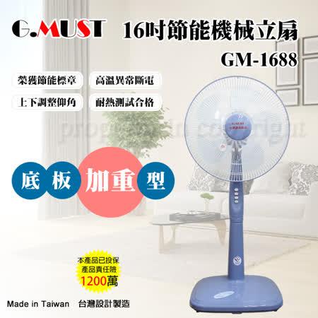【G.MUST台灣通用科技】 16吋五葉片高級冷風立扇 (GM-1688)