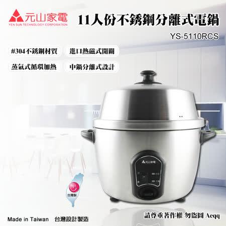 元山  #304不銹鋼分離式萬用電鍋 (YS-5110RCS)
