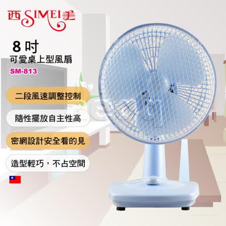 西美 豪華8吋小桌扇 (SM-813)