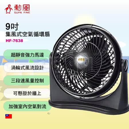 SUPA FINE 勳風集風式9吋空氣循環扇(HF-7638)