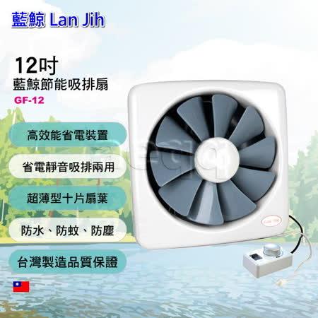 Lan Jih 百葉窗型12吋 吸排兩用扇( GF-12 )
