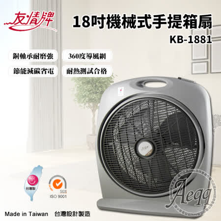 友情18吋手提冷箱扇【KB-1881】