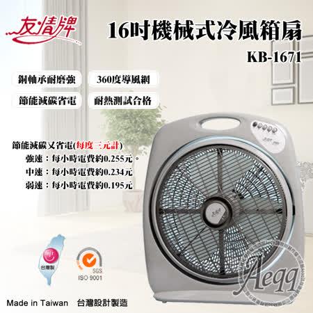 友情16吋手提冷箱扇【KB-1681】