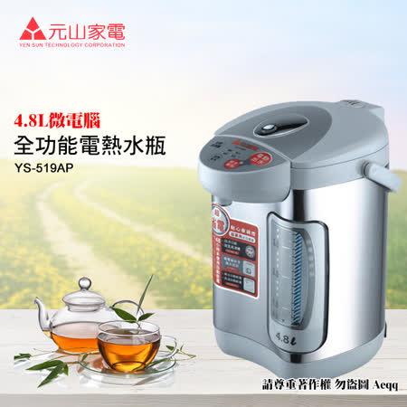 【好物推薦】gohappy快樂購物網【元山牌】4.8L全功能電熱水瓶 YS-519AP評價好嗎happy go 購物 網