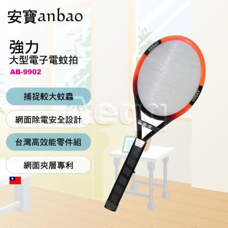 Anbao 安寶 強力大型電子電蚊拍 (AB-9902)