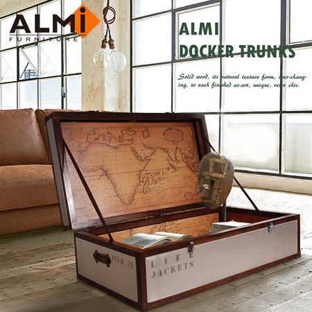 【ALMI】DOCKER TRUNKS- TABLE BASSE 120X70 個性掀蓋大咖啡桌