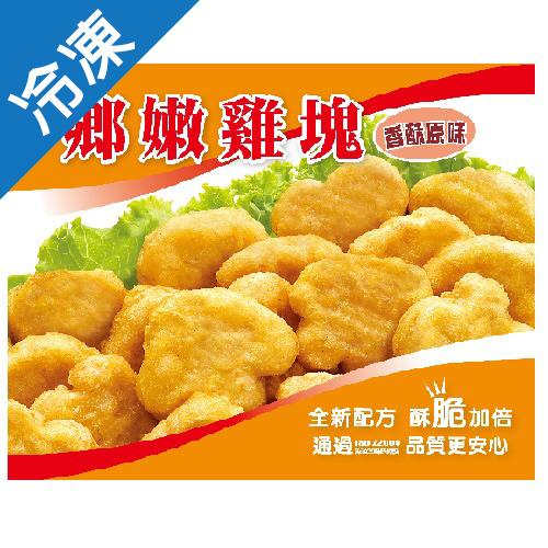 大成鄉嫩雞塊原味700G包