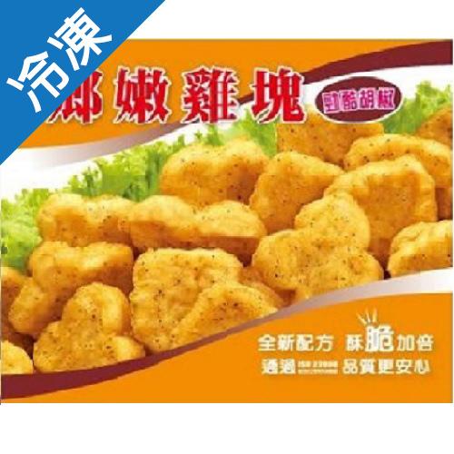 大成鄉嫩雞塊黑胡椒700G包