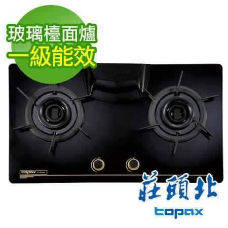 《TOPAX 莊頭北》檯面式一級節能二口旋烽瓦斯爐TG-8506G/TG-8506GB玻璃面板(桶裝瓦斯LPG)