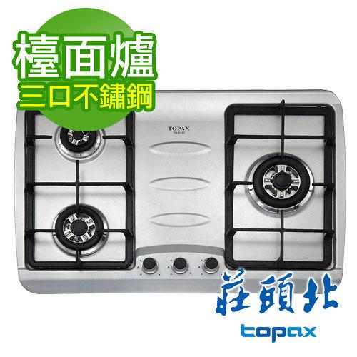 《TOPAX 莊頭北》檯面式三口安全瓦斯爐(TG-8532S) 不鏽鋼面板/桶裝瓦斯 送安裝