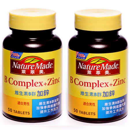 NatureMade萊萃美維生素B群加鋅50粒2入共100粒  適合男性