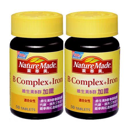 NatureMade萊萃美維生素B群加鐵50粒+50粒  適合女性