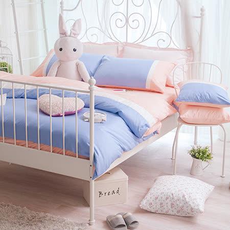 OLIVIA 《 英式簡約 粉紅 白 水藍 》單人床包枕套兩件組