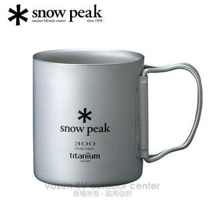 【日本 Snow Peak】Titanium Doublue Wall 300-SP鈦金屬雙層杯 300ml /MG-052FHR