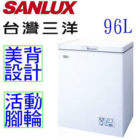 【台灣三洋 SANLUX】96公升環保冷凍櫃SCF-96T