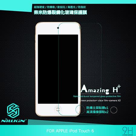 NILLKIN Apple iPod Touch 6 Amazing H+ 防爆鋼化玻璃