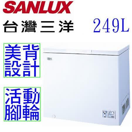 【台灣三洋 SANLUX】249公升環保冷凍櫃SCF-249T