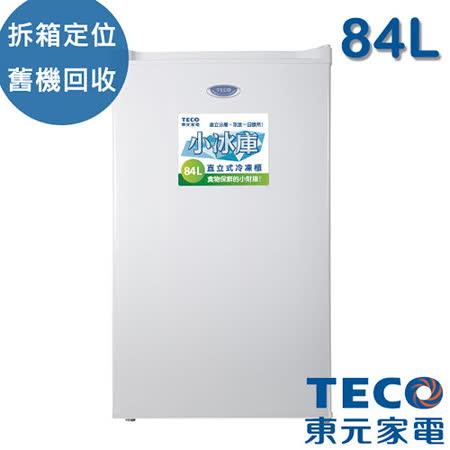 【TECO東元】84公升 單門直立式冷凍櫃(RL84SW)