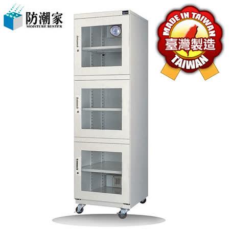 【防潮家】680公升電子防潮箱(D-680C生活系列)買就送除濕袋
