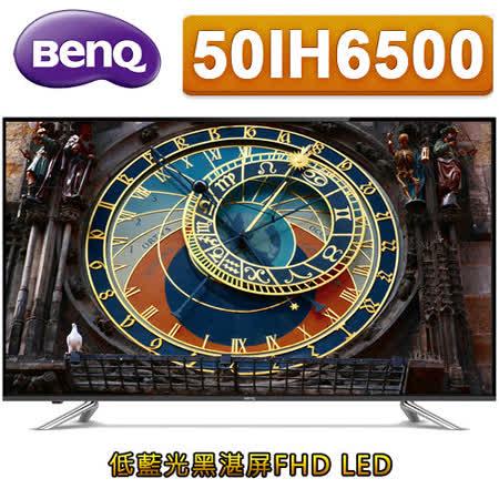 BenQ 50吋低藍光黑湛屏FHD LED液晶顯示器+視訊盒(50IH6500)