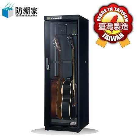 【防潮家】215公升吉他/貝斯專用電子防潮箱(FD-215AG旗艦微電腦系列)買就送環保除濕袋