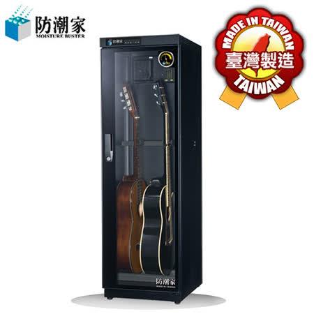 【防潮家】215公升吉他/貝斯專用電子防潮箱(FD-215EG旗艦指針系列)買就送環保除濕袋