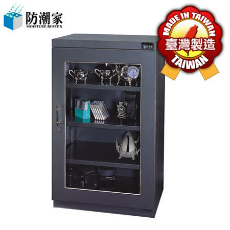 【防潮家】243公升電子防潮箱(D-206C生活系列)買就送環保除濕袋