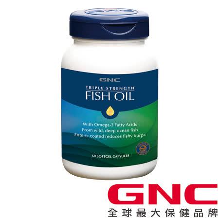 【GNC健安喜】(一顆抵3顆) 三效魚油1500膠囊 60顆
