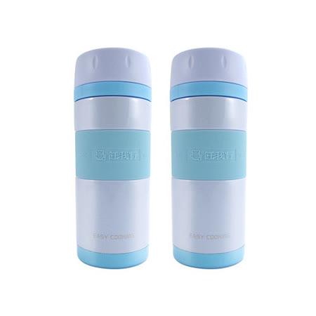 【2組】飪我行316不鏽鋼超真空保溫保冷瓶390ML清新藍(CI-390)