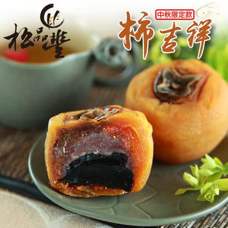 【淡水松品豐餅舖】日式柿子月餅(柿吉祥)禮盒x2盒