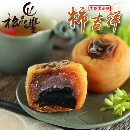 【淡水松品豐餅舖】日式柿子月餅(柿吉祥)禮盒x3盒