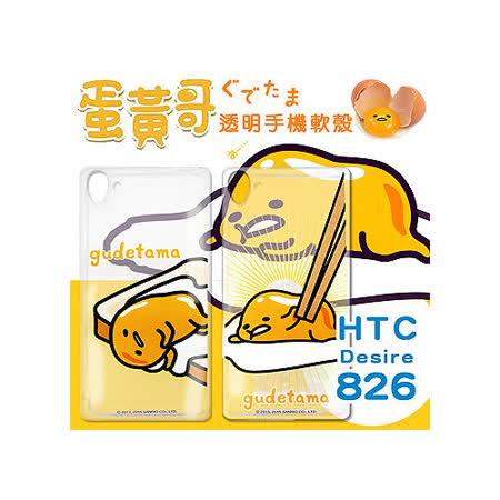 三麗鷗授權正版 HTC Desire 826 826w 蛋黃哥透明軟式保護殼 手機套(偷閒款)