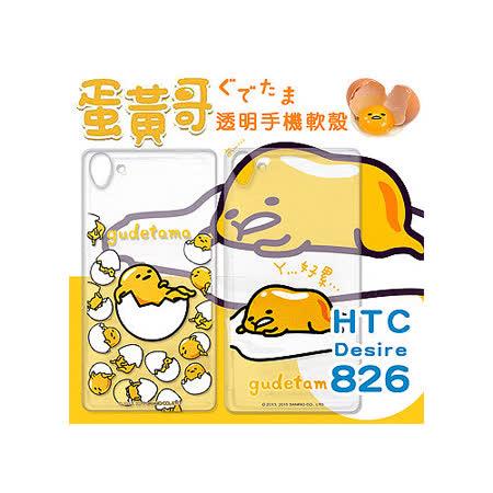 三麗鷗授權正版 HTC Desire 826 826w 蛋黃哥透明軟式保護殼 手機套(淡定款)