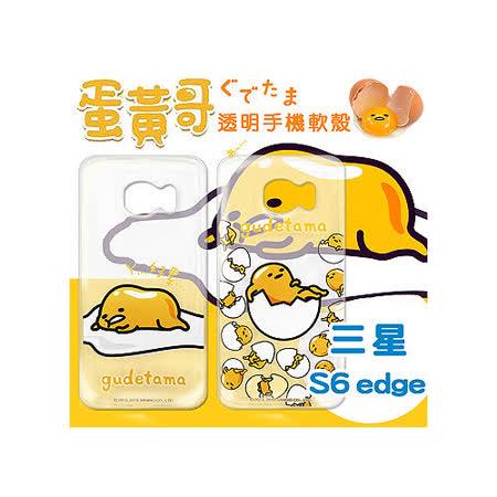 三麗鷗授權正版 三星Samsung Galaxy S6 edge G9250 蛋黃哥透明軟式保護殼 手機套(淡定款)