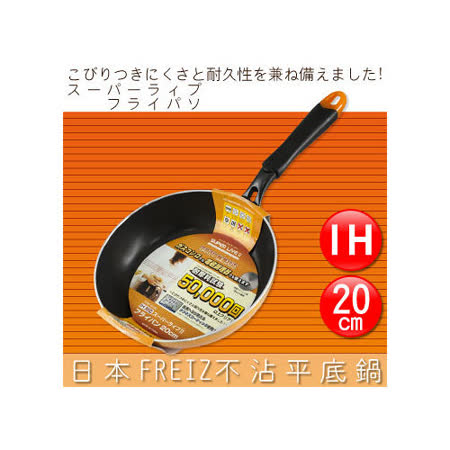【網購】gohappy【FREIZ】日本SUPER LIVE IH不沾平底鍋-(20cm)推薦愛 買 線上 購