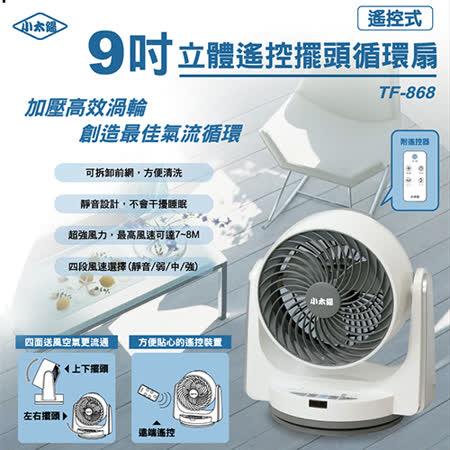 Kolin 歌林 9吋3D立體擺頭遙控循環扇(KFC-MN908S)