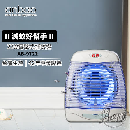 【Anbao 安寶】22W 電擊式直立壁掛二用捕蚊燈(AB-9601)